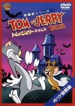 トムとジェリー テイルズ:オバケ屋敷編(通常)(DVD)