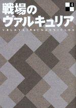 戦場のヴァルキュリア4(通常)(DVD)