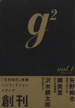 g2(vol.1)講談社MOOK