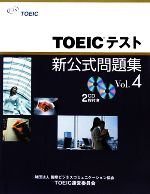 TOEICテスト新公式問題集(Vol.4)(CD2枚、別冊1冊付)(単行本)