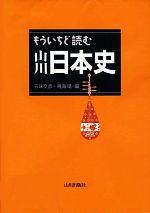 もういちど読む山川日本史(単行本)