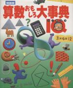 特装版 算数おもしろ大事典 IQ(切り取り式IQピースパズル付)(児童書)