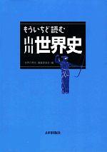 もういちど読む山川世界史(単行本)