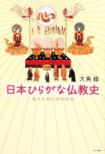 日本ひらがな仏教史 仏と人の心がわかる(単行本)