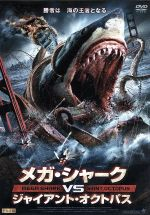 メガ・シャークVSジャイアント・オクトパス(通常)(DVD)