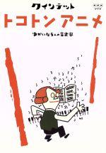 クインテット ゆかいな5人の音楽家 トコトンアニメ(通常)(DVD)