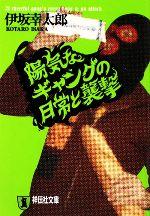 陽気なギャングの日常と襲撃(祥伝社文庫)(文庫)