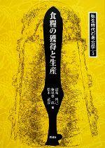 食糧の獲得と生産(弥生時代の考古学5)(単行本)