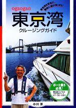 ogaogaの東京湾クルージングガイド(単行本)