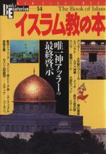 イスラム教の本(単行本)