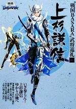 """""""戦国BASARA""""武将巡礼-上杉謙信(Vol.4)(単行本)"""