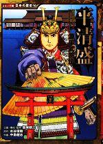 源平武将伝 平清盛(コミック版日本の歴史16)(児童書)