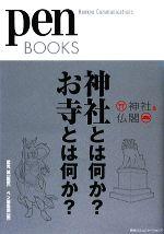 神社とは何か?お寺とは何か?(pen BOOKS)(単行本)