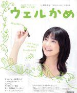 連続テレビ小説 ウェルかめ(NHKドラマ・ガイド)(2009年9月~2010年3月)(単行本)