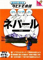 ネパール ネパール語+日本語・英語(絵を見て話せるタビトモ会話アジア12)(単行本)
