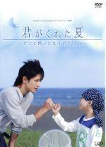 君がくれた夏(通常)(DVD)