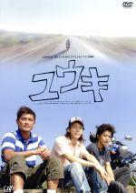 ユウキ(通常)(DVD)