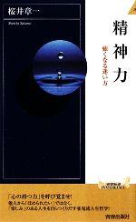 精神力 強くなる迷い方(青春新書PLAY BOOKS)(新書)