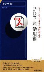 PDF「超」活用術 ワード・エクセルより10倍使える(青春新書PLAY BOOKS)(新書)
