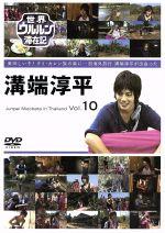 世界ウルルン滞在記 Vol.10 溝端淳平(通常)(DVD)