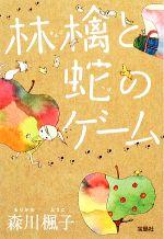 林檎と蛇のゲーム(宝島社文庫)(文庫)