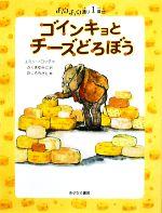 ゴインキョとチーズどろぼう チュウチュウ通り1番地(チュウチュウ通りのゆかいななかまたち1)(児童書)