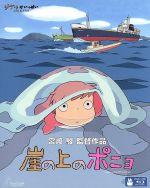 崖の上のポニョ(Blu-ray Disc)(BLU-RAY DISC)(DVD)