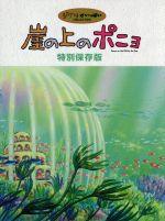 崖の上のポニョ 特別保存版(通常)(DVD)