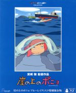 崖の上のポニョ 特別保存版(Blu-ray Disc)(BLU-RAY DISC)(DVD)