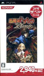 悪魔城ドラキュラ Xクロニクル コナミ・ザ・ベスト(ゲーム)