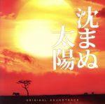 映画「沈まぬ太陽」オリジナル・サウンドトラック(通常)(CDA)