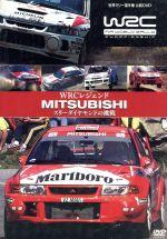 WRCレジェンド 三菱 スリーダイヤモンドの挑戦(通常)(DVD)