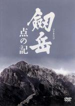 劔岳 点の記 メモリアル・エディション(初回限定版)(通常)(DVD)