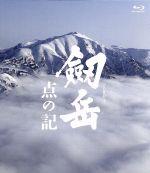 劔岳 点の記(Blu-ray Disc)(BLU-RAY DISC)(DVD)