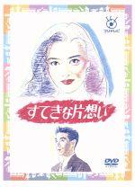 すてきな片想い(通常)(DVD)