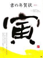 書の年賀状(2010)(CD-ROM1枚付)(単行本)
