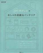 100円グッズでおしゃれ収納&インテリア(単行本)