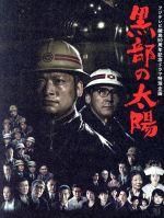 フジテレビ開局50周年記念ドラマ特別企画 黒部の太陽 DVD-BOX(通常)(DVD)
