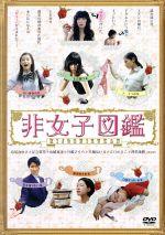 非女子図鑑(通常)(DVD)