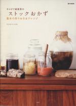 サルビア給食室のストックおかず基本の作りおき&アレンジe‐MOOK