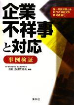 企業不祥事と対応 事例検証(第一東京弁護士会総合法律研究所研究叢書1)(単行本)