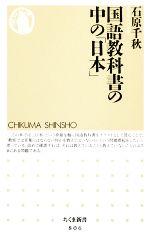 国語教科書の中の「日本」(ちくま新書)(新書)