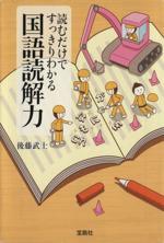 読むだけですっきりわかる 国語読解力(宝島SUGOI文庫)(文庫)