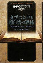 文学における超自然の恐怖(単行本)