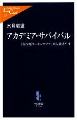 アカデミア・サバイバル 「高学歴ワーキングプア」から抜け出す(中公新書ラクレ)(新書)
