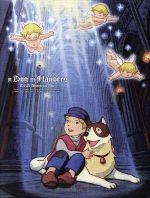 フランダースの犬 DVDメモリアルボックス(通常)(DVD)
