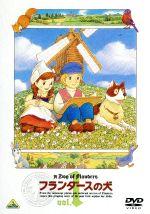 フランダースの犬 vol.1(通常)(DVD)