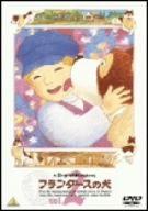 フランダースの犬 vol.2(通常)(DVD)