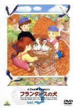 フランダースの犬 vol.3(通常)(DVD)