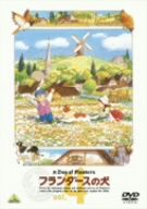 フランダースの犬 vol.4(通常)(DVD)